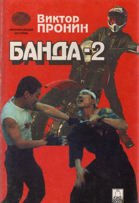 Виктор Пронин Банда-2
