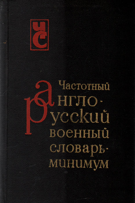 Частотный англо-русский военный словарь-минимум англо русский словарь математических терминов