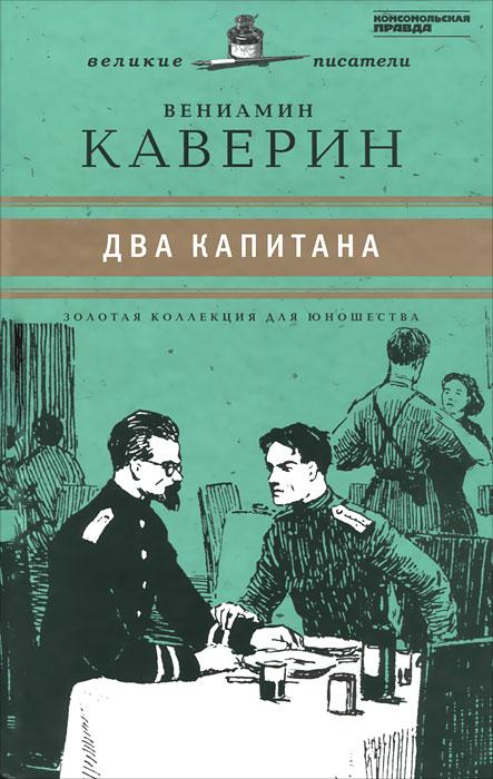 Вениамин Каверин Два капитана в каверин два капитана