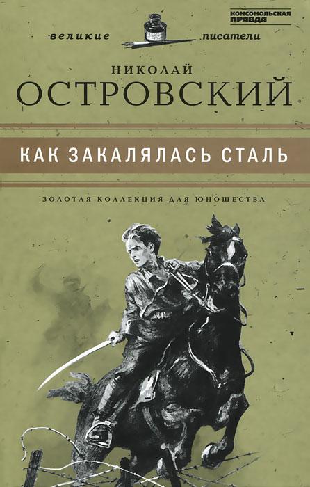 Николай Островский Как закалялась сталь полцарства за идею книга 4