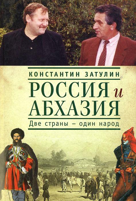 Константин Затулин Россия и Абхазия. Две страны - один народ абхазия