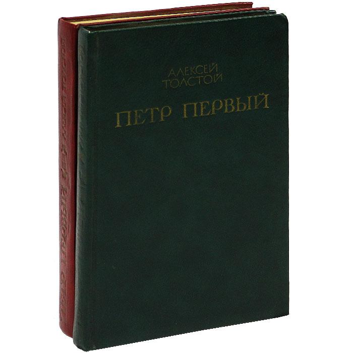 Алексей Толстой Петр Первый (комплект из 2 книг)
