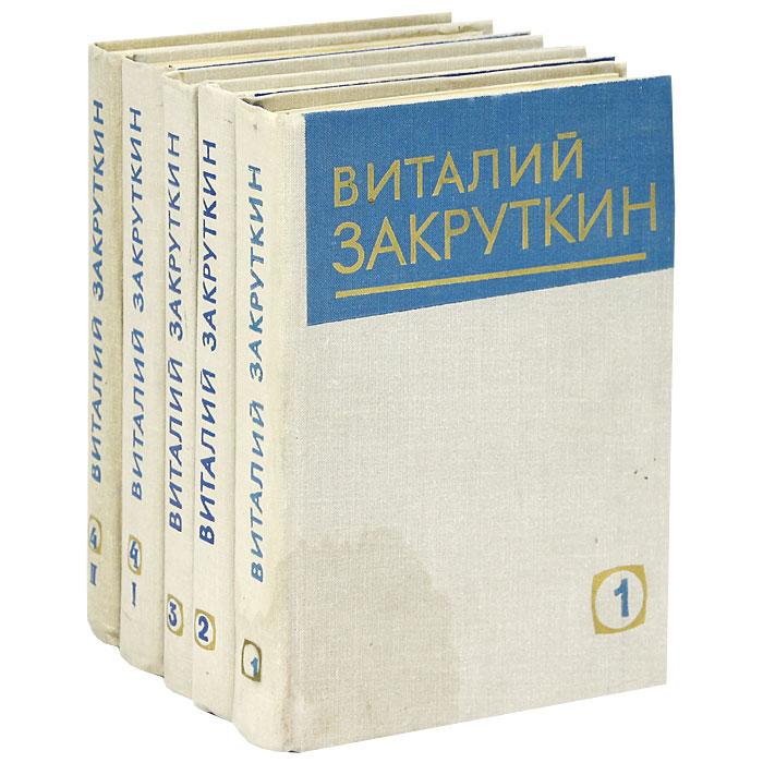 Виталий Закруткин Виталий Закруткин. Собрание сочинений в 4 томах (комплект из 5 книг)