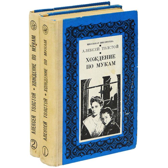 Алексей Толстой Хождение по мукам. В 2 томах (комплект)