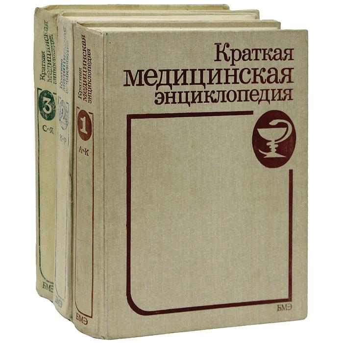 Борис Петровский Краткая медицинская энциклопедия (комплект из 3 книг)