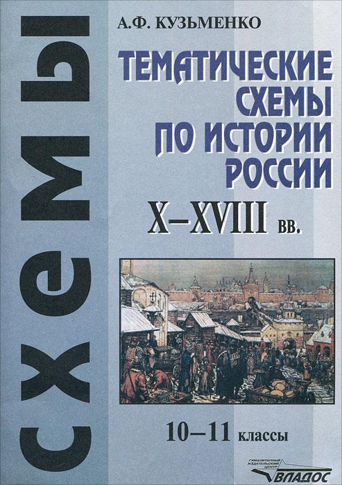 А. Ф. Кузьменко Тематические схемы по истории России X-XVIII вв. 10-11 классы
