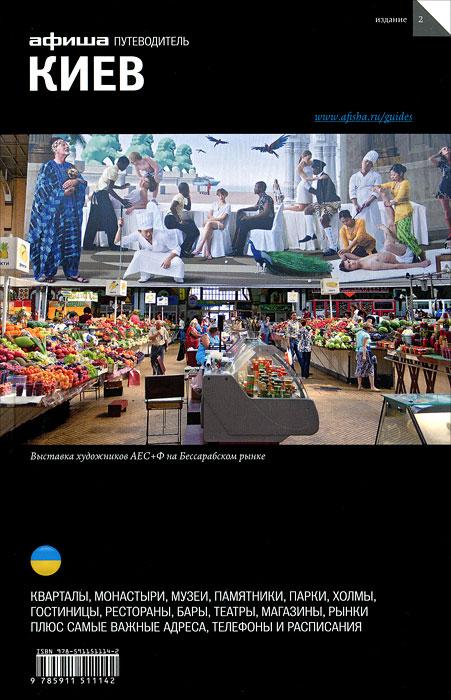 Юрий Яроцкий Киев. Путеводитель Афиши
