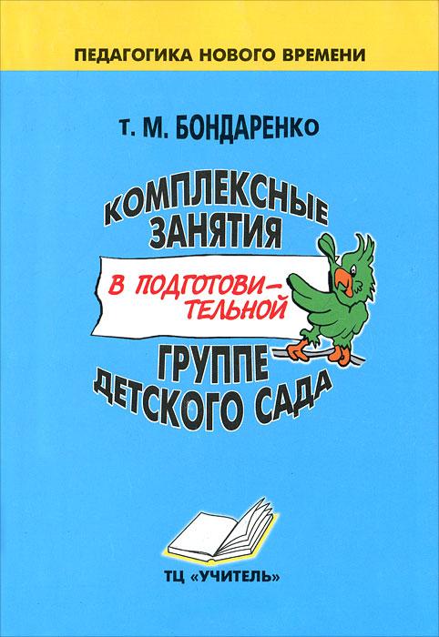 книга комплексные занятия в подготовительной группе