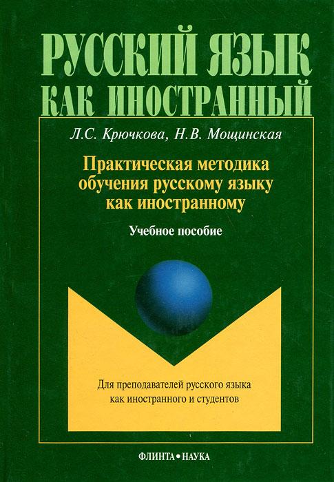 Л. С. Крючкова, Н. В. Мощинская Практическая методика обучения русскому языку как иностранному