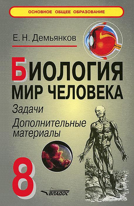 Е. Н. Демьянков Биология. Мир человека. 8 класс. Задачи, дополнительные материалы