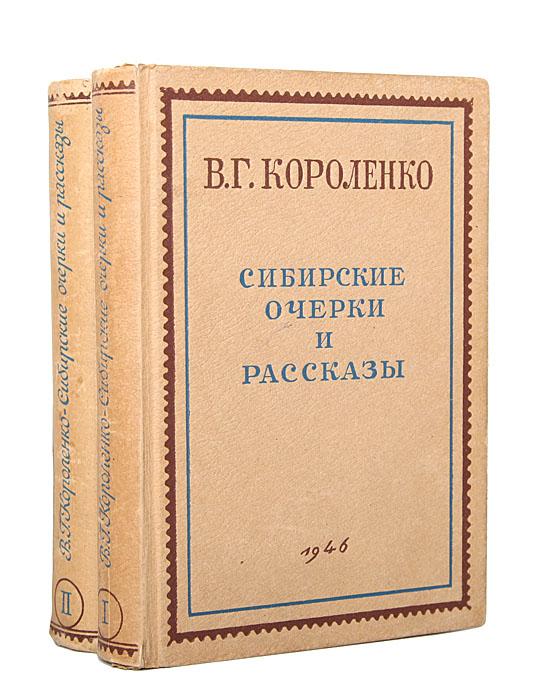 В. Г. Короленко Сибирские очерки и рассказы (комплект из 2 книг)
