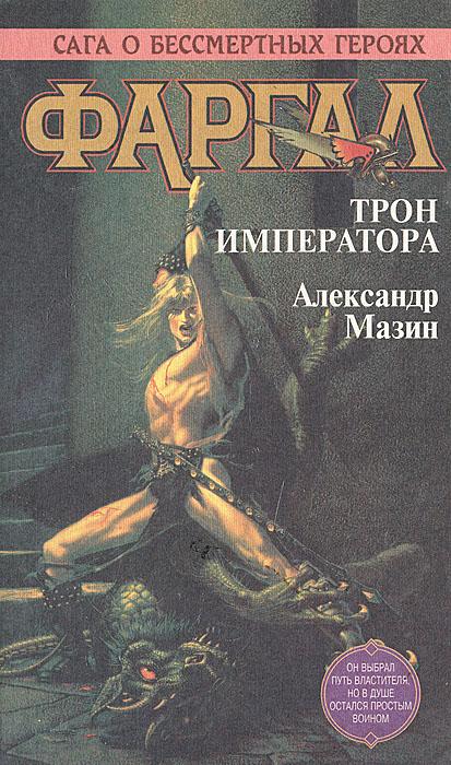 Александр Мазин Фаргал: Трон императора