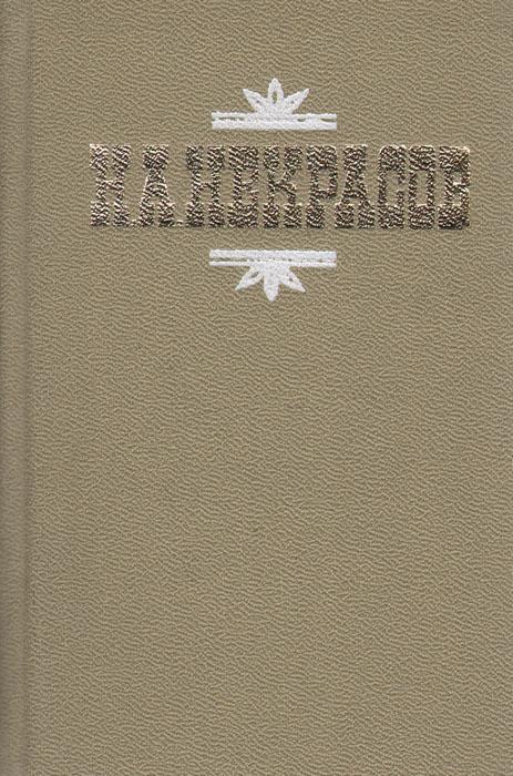Н. А. Некрасов Н. А. Некрасов. Стихотворения и поэмы н а некрасов н а некрасов избранные произведения в 2 томах комплект из 2 книг