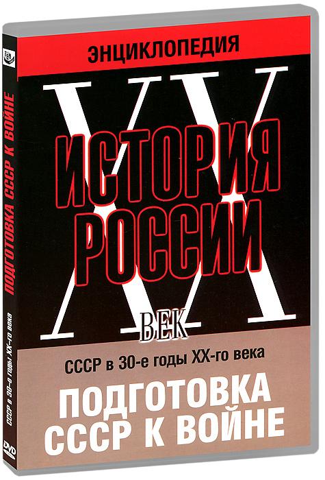 История России XX века: Подготовка СССР к войне