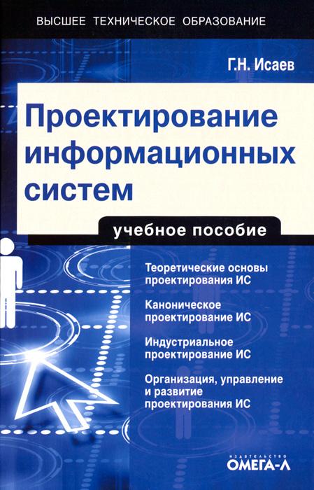 Г. Н. Исаев Проектирование информационных систем г н исаев проектирование информационных систем