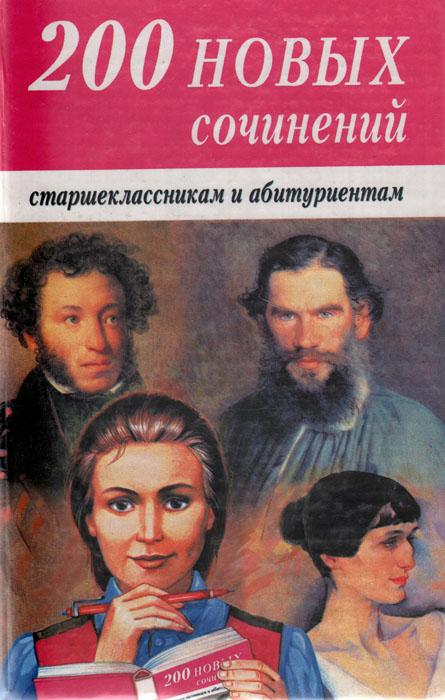 200 новых сочинений