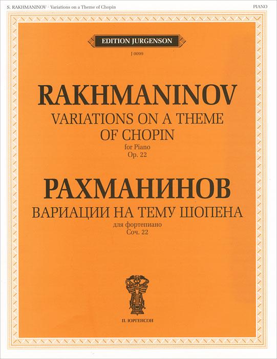 Сергей Рахманинов Рахманинов. Вариации на тему Шопена для фортепиано. Соч. 22 цена