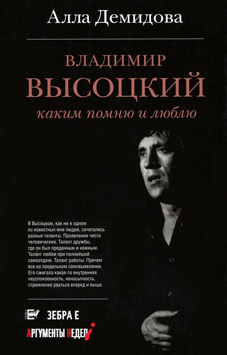 Алла Демидова Владимир Высоцкий. Каким его помню и люблю цены онлайн