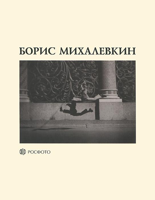 Борис Михалевкин Борис Михалевкин. Каталог ретроспективной выставки