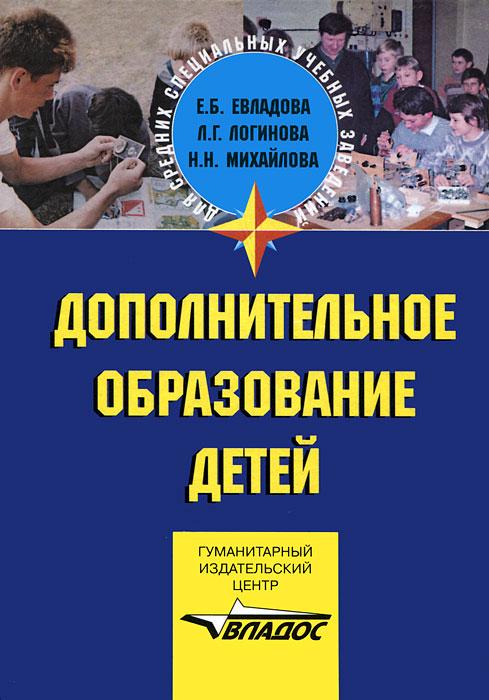 Е. Б. Евладова, Л. Г. Логинова, Н. Н. Михайлова Дополнительное образование детей