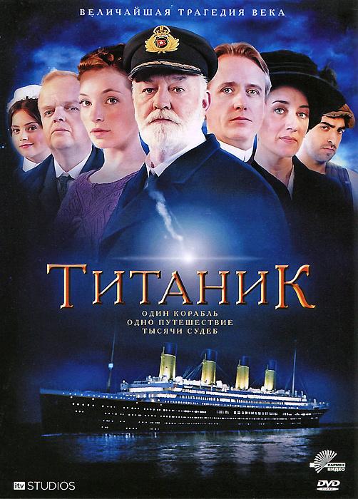 Титаник: Серии 1-4