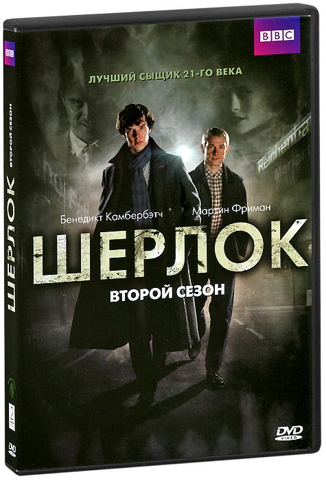 Шерлок: Сезон 2, серии 1-3