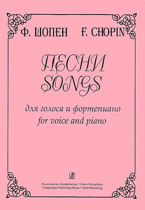 Фридерик Шопен Ф. Шопен. Песни для голоса и фортепиано цена и фото