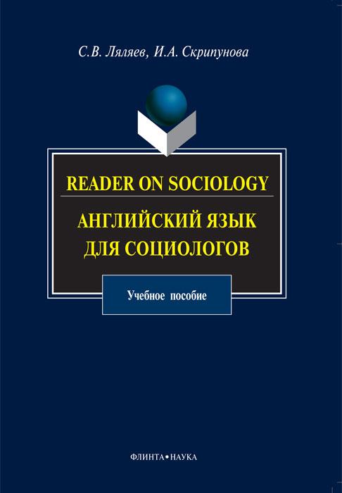 С. В. Ляляев, И. А. Скрипунова Reader on Sociology / Английский язык для социологов с в ляляев reader on sociology английский язык для социологов учебное пособие
