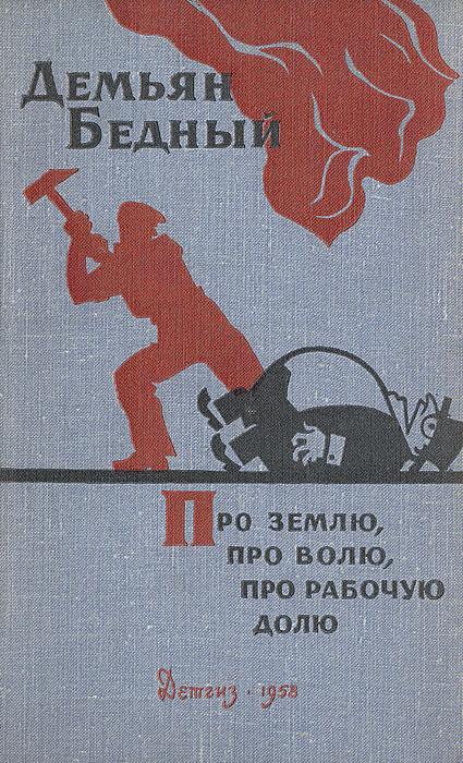 Демьян Бедный Про землю, про волю, про рабочую долю