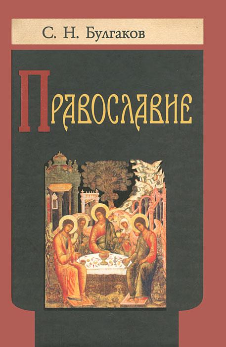 С. Н. Булгаков Православие сергей булгаков православие