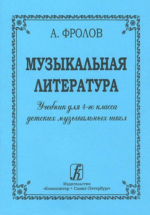 А. Фролов Музыкальная литература. Учебник для 4 класса детских музыкальных школ