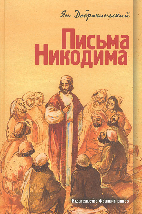 Ян Добрачиньский Письма Никодима