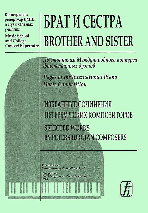 Брат и сестра. По страницам Международного конкурса фортепианных дуэтов. Избранные сочинения петербургских композиторов все цены