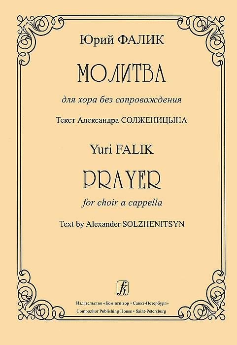 Юрий Фалик Юрий Фалик. Молитва для хора без сопровождения мастер хора гравитанер окончательное баптизо