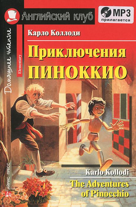 Карло Коллоди Приключения Пиноккио / The Adventures of Pinocchio (+ CD) коллоди к приключения пиноккио the adventures of pinocchio домашнее чтение mp3