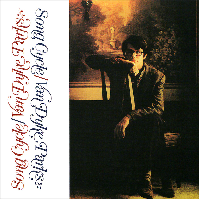 Дайк Dyke Van Parks Dyke Van Parks. Song Cycle (LP + CD) jocelyn parks unistuste purje all