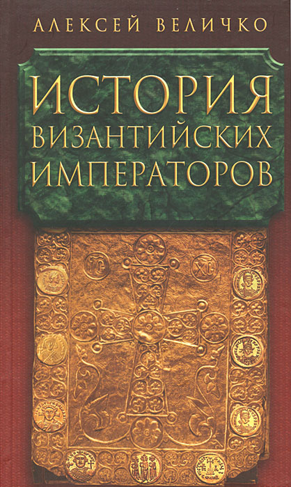 Алексей Величко. История Византийских императоров. В 5 томах. Том 5