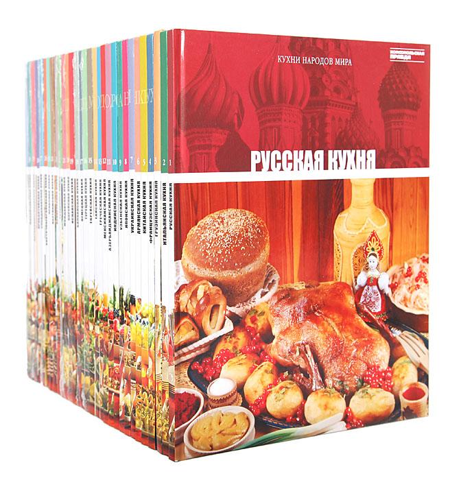 Серия Кухни народов мира (полный комплект из 31 книги) серия кухни народов мира комплект из 30 книг