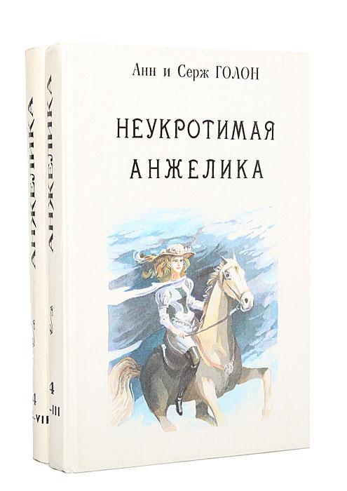 все цены на Анн и Серж Голон Неукротимая Анжелика (комплект из 2 книг) онлайн