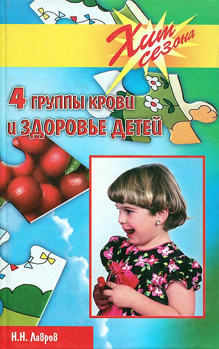 Н. Н. Лавров 4 группы крови и здоровье детей н в баловсяк компьютер и здоровье