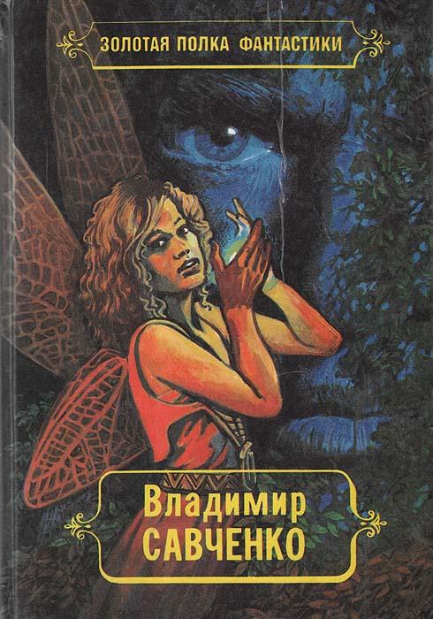 лучшая цена Владимир Савченко За перевалом. Черные звезды. Тупик. Испытание истиной