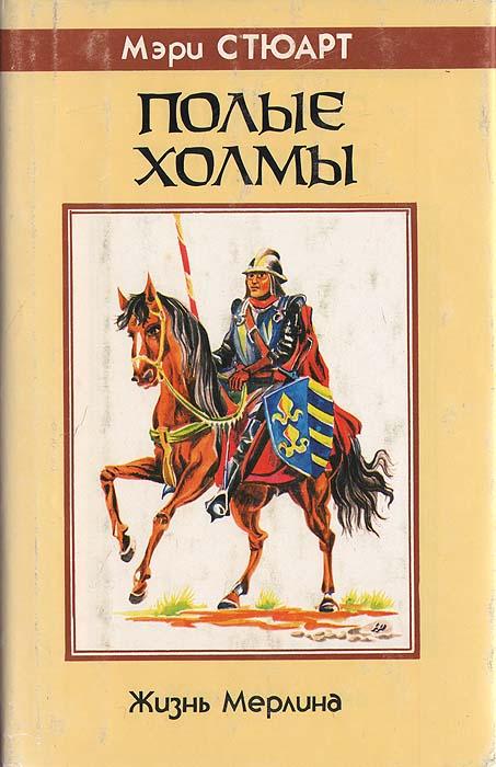 Мэри Стюарт Полые холмы мэри стюарт людо и звездный конь