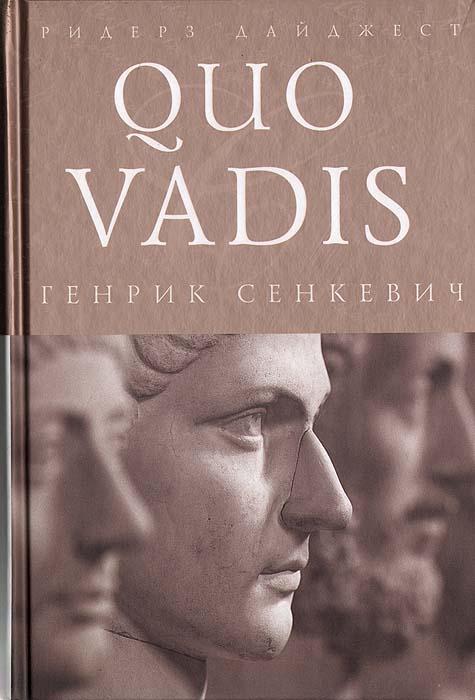 Генрик Сенкевич Quo Vadis наумова э мужчины из женских романов роман