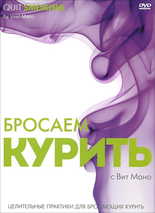 Бросаем курить: Целительные практики для бросающих курить ошо р мано в меня зовут вит мано автобиография мистика комплект из 2 книг