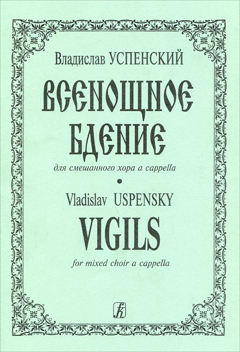 цены Владислав Успенский Владислав Успенский. Всенощное бдение для смешанного хора a cappella