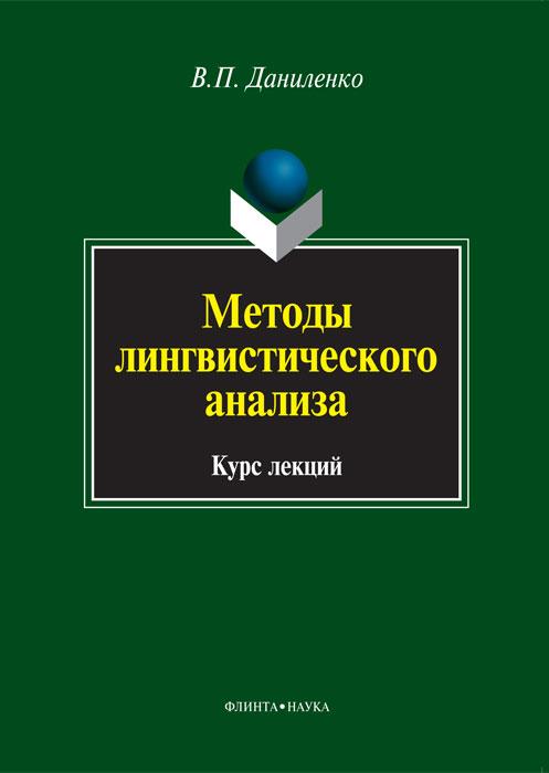 В. П. Даниленко Методы лингвистического анализа даниленко в методы лингвистического анализа курс лекций