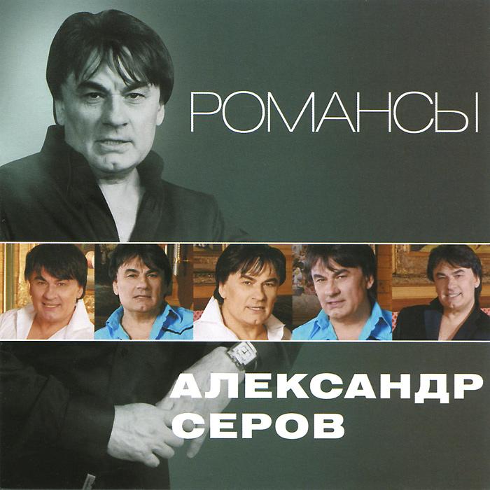 Александр Серов Александр Серов. Романсы цена