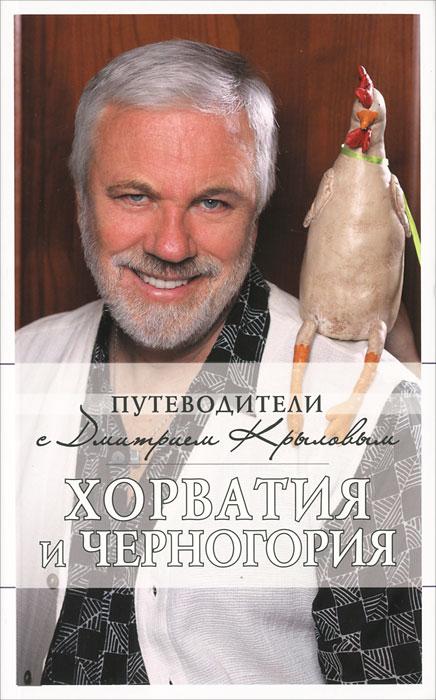 Дмитрий Крылов, Валерий Шанин Хорватия и Черногория. Путеводители (+ DVD-ROM)