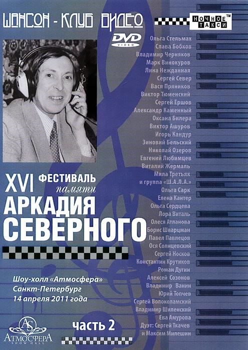 XVI Фестиваль памяти Аркадия Северного, часть 2 авиабилеты цены уфа москва калининград