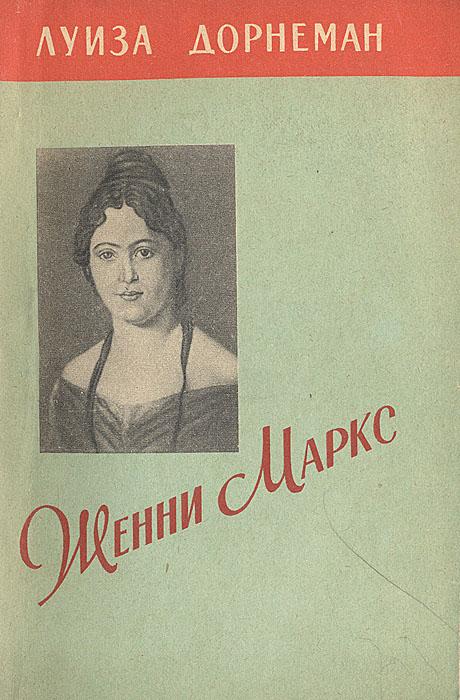 Луиза Дорнеман Женни Маркс неизвестный автор сапоги карла маркса